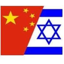 China-Israel - News Flash - Israel