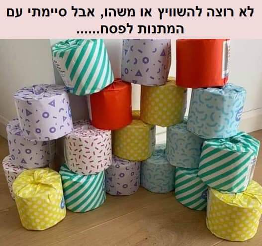 An Israeli meme poking fun at the toilet paper panic-buying phenomenon. The caption says 'I don't want to brag but I'm all set with the gifts for Pessah.'