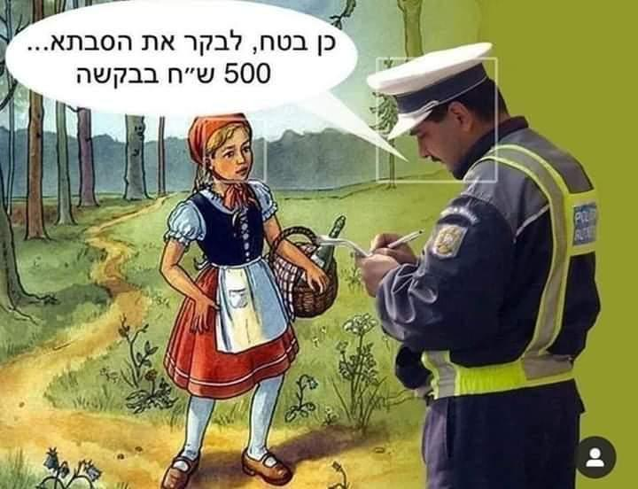 A meme circulating on Israeli WhatsApp making light of the coronavirus restrictions. In the image, a police officer says 'yeah, sure you're going to visit grandma. NIS 500 please!'